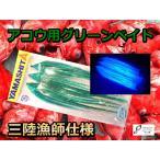 アコウ用 深場釣り 紫外線反応 ケイムラグリーン ホタルベイト5号