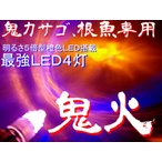 LED4灯鬼カサゴ・根魚専用「鬼火」橙色超強烈集魚ライト 12V仕様