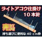 ライトアコウ仕掛け10本  40cm 掛け枠付き  持ち運びに便利な40cm枠