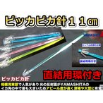 ピッカピカ針11cm 環付き対応 徳用5本パック  イカ釣り仕掛け ヤリイカ用プラ角 ヤマシタ