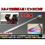 ピッカピカ針 18cm徳用5本パック スルメイカ用 イカ釣りプラ角  ヤマシタ