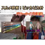 NEW ピッカピカ針【パワータイプ】 18cm徳用5本パック スルメイカ用 イカ釣りプラ角  ヤマシタ