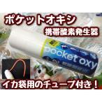 ポケットオキシ サンゴ堂特注仕様 袋に酸素入れるときに便利なチューブ付き! 小さくても酸素の濃度が違う