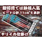 ビードロ針11cm5本 ヤリイカ用 イカ釣り仕掛け 下田漁具