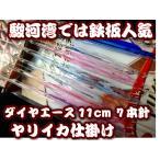 ダイヤエース11cm7本針 ヤリイカ用 イカ釣り仕掛け 下田漁具