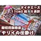ダイヤエース11cm2段カンナ 5本針 大型ヤリイカ用 イカ釣り仕掛け 下田漁具