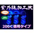 紫外線加工液 徳用200CCボトル ver.3 クリア/ピンク/パープル