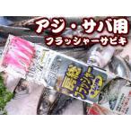 アジ・サバ釣り用フラッシャーサビキ仕掛け 〜マグロ活き餌用 hayabusa