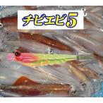 チビエビ50  根強い人気は乗るからです!  マルイカ釣り用スッテ ヤマシタ