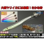 さかなカラフル11cm  徳用5本パック ヤリイカ用 イカ釣りプラ角 ヤマシタ