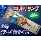 ヤリイカ・スルメイカ用 ヨリ取りリング ミニミニ3号   下田漁具