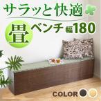 横幅180畳スリムベンチ 優菜 高床式畳収納 和風 たたみ 畳収納