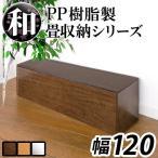 横幅120 PP樹脂製 畳シリーズ 畳ベンチ 和葉 高床式畳収納