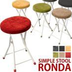 Ronda ロンダスツール 背もたれなし カウンターチェアーバーチェアー椅子イスいすキッチンチェアースツールワーキングチェア