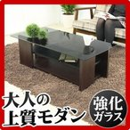 モダンテーブル 収納スペース付き 幅100 ガラステーブル