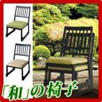 座敷 和室に「和」の椅子を。 畳みに合う和風チェア ローチェア コンパクト デザイン 積み重ね可能スタッキングチェア 来客用