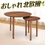 ネストテーブル 幅60cm ラウンド 丸テーブル フロアテーブル