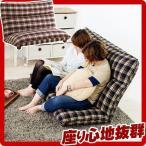 カレン フロアソファ 2人掛け 座椅子 椅子 chair チェア フロア