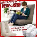 パーティー フロアソファ 座椅子 椅子 chair チェア フロア