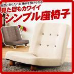 脚付きリクライニング座椅子 スマート 座椅子 椅子 chair チェア