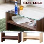 ガラステーブル 幅75cm ローテーブル リビングテーブル