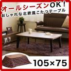 こたつ テーブル コタツ センターテーブル 105×75 長方形