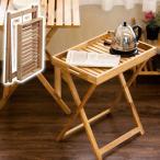 ダイニングサイドテーブル 天然木 折り畳み トレイテーブル