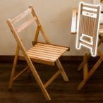 ダイニングチェア 天然木製 オイルフィニッシュ 折り畳み 椅子