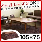 こたつ テーブル コタツ テーブル 105×75 長方形