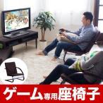 Yahoo!本棚&テレビ台&電話台のサンゴ高座椅子 ゲーム専用のコンパクト あぐら 肘付き