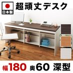 パソコンデスク ハイタイプ 奥行60幅180高さ70.5 ai-6018h