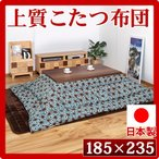 長方形こたつ布団 掛け布団 185×235日本製 綿オックス生地