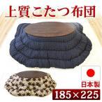 楕円形こたつ布団 掛け布団 185×225日本製 綿オックス生地