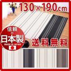 カーペット モダンライン 130×190 cm 防ダニ 抗菌加工 ラグ 日本製 絨毯 マット