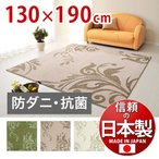 カーペット レーヌ 丸巻 130×190 cm 絨毯 マット 日本製国産 防ダニ 抗菌加工 不織布貼