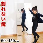 割れない鏡 耐震ミラー 日本製 幅60cm 高さ150cm