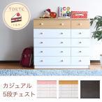 タンス 5段 カジュアル チェスト 洋服タンス ローチェスト
