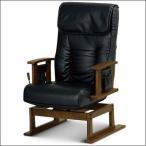 リクライニングチェア 回転機能付き 木肘高座椅子 チェアー リビングチェア パーソナルチェア 居間 和室 高座チェア 回転リクライニングチェア