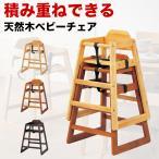 ベビーチェアー ベビーチェア ベビーチェアー キッズチェア キッズチェアー ハイチェア ハイチェアー 木製 椅子 ハイタイプ