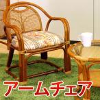 ラタンアームチェア 旅館 民宿 敬老の日に 夏用 アジアン 籐家具 チェア