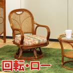 ラタンチェア 回転ロータイプ アジアン ラタン 籐家具 チェア ラタンチェア 籐 高座椅子 椅子 チェア ダイニングチェアー 籐 椅子 籐椅子