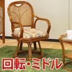 ラタンチェア 回転ミドルタイプ アジアン 籐 椅子 籐椅子