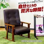 コンパクトリクライニングチェア 座椅子 リクライニング 座いす 座イス レザー 肘掛け 父の日 一人掛け リクライニングチェアー