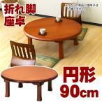 座卓 折脚 幅90cm 円形 ラウンド テーブル 折りたたみ 木製 机