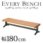 エブリィ ウッドベンチ 背もたれ 肘掛け無し 日本製 業務用 天然木ベンチ 2人掛けサイズ 2人用 木製 屋外用 公園 施設 ガーデンベンチ