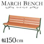 日本製 マーチ ウッドベンチ 背もたれ付き 業務用 天然木ベンチ 2人掛けサイズ 2人用 木製 屋外用 公園 施設 ガーデンベンチ エクステリア