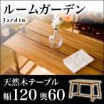 ダイニングテーブル 北欧カフェ風 無垢材 天然木製 4人掛け