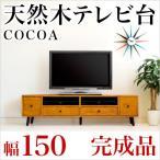 テレビボード 天然木 完成品 幅150cm 北欧モダン 60インチ対応