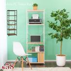 キッチンラック 6段 幅58 木製棚板 可動棚 スライド棚 高さ180cm スリム