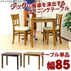 ダイニングテーブル マーチ85 食卓 センターテーブル 天然木